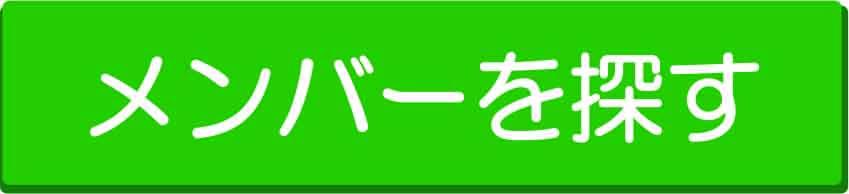会員 マイページ